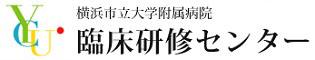 横浜市立大学臨床研修