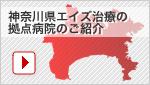 神奈川県エイズ治療の拠点病院のご紹介