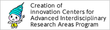 Creation of Innovation Centers for Advanced Interdisciplinary Research Areas Program