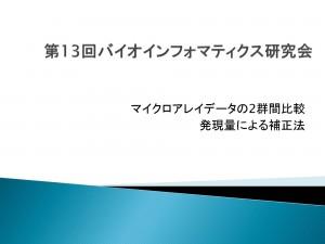 images _★第13回バイオインフォマティクス研究会資料