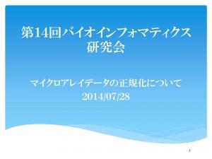 images_第14回バイオインフォマティクス研究会(資料)
