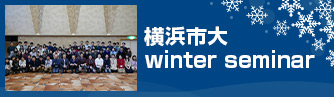横浜市大 winter seminar