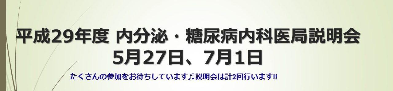 横浜市立大学 内分泌・糖尿病内科