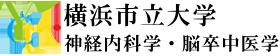 横浜市立大学 神経内科学・脳卒中医学