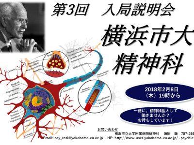 平成29年度第3回医局説明会のお知らせー2月8日