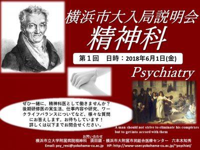 平成30年度第1回医局説明会のお知らせー6月1日