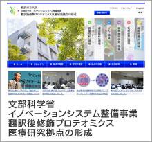 文部科学省 イノベーションシステム整備事業 翻訳後修飾プロテオミクス 医療研究拠点の形成