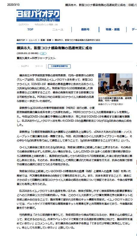 読売 新聞 コロナ