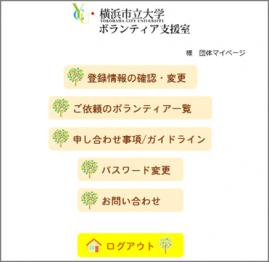 dantai_mypage