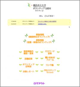 gakusei_mypage