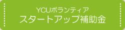 YCU・ボランティアスタートアップ補助金