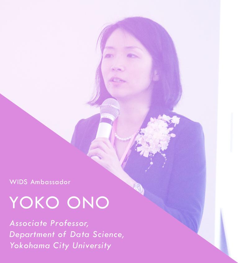 wids_yokoono1