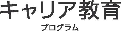 日本語教育プログラム